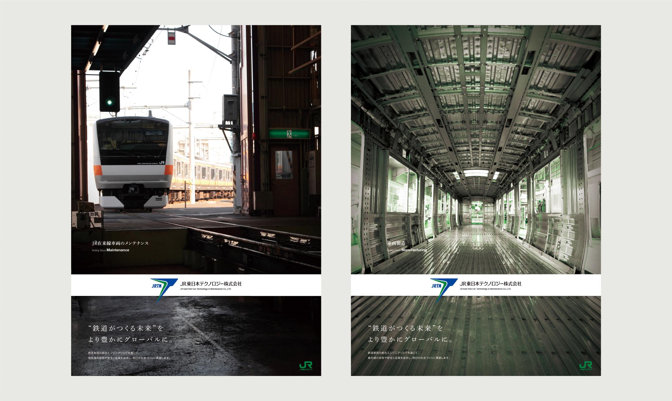 JR東日本テクノロジー株式会社
