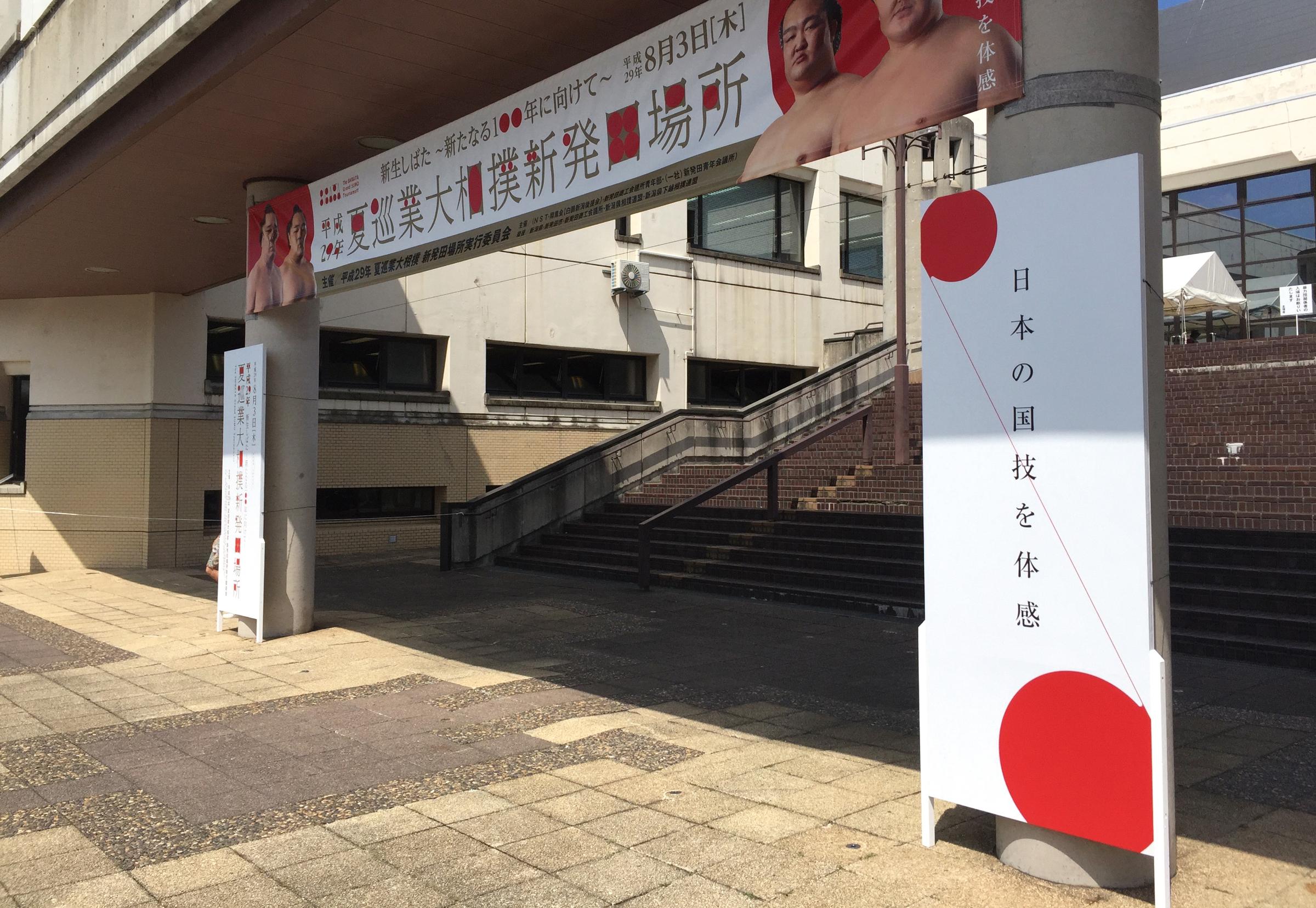 2017夏巡業大相撲新発田場所